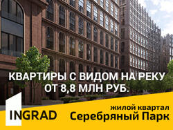 Бизнес-класс с видом на реку от 8,8 млн рублей 500 м от Серебряного бора.